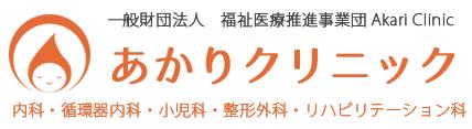 あかりクリニック・静岡県掛川市 Logo